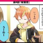 【お知らせ】4コママンガ第4話「常連感」、第5話「人気者の条件」公開!(※画像)