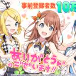 【お知らせ】事前登録者数10万人突破!記念イラストキタ━━(゚∀゚)━━ッ!!(※画像)