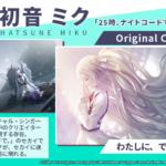 【お知らせ】「バーチャル・シンガー 初音ミク」カードイラスト公開!