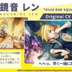 【お知らせ】「バーチャル・シンガー 鏡音レン」カードイラスト公開!