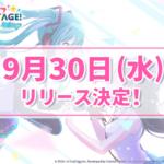 【速報】「プロジェクトセカイ」9月30日(水)リリース決定!本日からカウントダウンイラストを毎日公開!