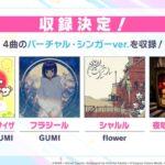 【プロセカ】フラジールEX(GUMI)、シャルルEX(flower)プレイ動画一部先行公開キタ━━(゚∀゚)━━ッ!!(※動画)