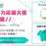 【速報】「プロセカ応援大使」の募集が決定!「衣装デザインキャンペーン&楽曲コンテスト プロセカNEXT」開催決定!