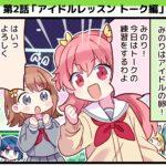 【お知らせ】4コマ 第2話「アイドルレッスン トーク編」公開!(※画像)