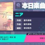 【お知らせ】「ニア」追加!EXレベル「22」、MASレベル「26」!アナザーボーカルver.:桐谷遥(CV. 吉岡 茉祐)も登場!