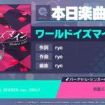 【プロセカ】「ワールドイズマイン」追加!EXレベル「24」、MASレベル「27」!