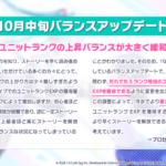 【プロセカ】10月中旬、「ユニットランク」バランスアップデート実施!早くストーリーが読めるようになるぞ!(※画像)