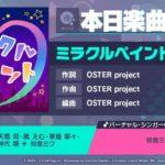 【プロセカ】「ミラクルペイント」追加!EXレベル『25』、MASレベル『29』!