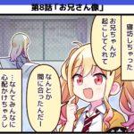 【プロセカ】4コマ第8話「お兄さん像」公開!(※画像)