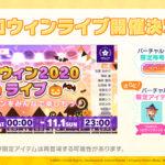 【生放送】「HAPPY BIRTHDAYライブ 穂波」、「ハロウィン2020ライブ」の開催が決定!