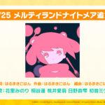 【お知らせ】『メルティランドナイトメア(セカイver.)』HARDプレイ動画公開!(※動画)