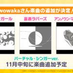 【プロセカ】ボカロニワカなんやが「wowaka」ってそんなスゴイ人なん?