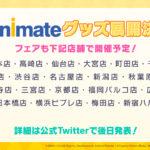 【生放送】アニメイトグッズ展開決定!セガプライズグッズの制作が決定!
