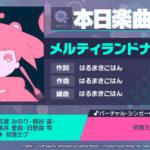 【プロセカ】楽曲「メルティランドナイトメア」追加!EXレベル『24』、MASレベル『26』!反応まとめ!