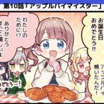 【プロセカ】4コマ第10話「アップルパイマイスター」公開!感想まとめ!(※画像)