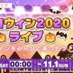 【プロセカ】10月31日0時より「ハロウィン2020ライブ」開催!期間限定アイテムがバーチャルライブショップに追加!