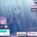 【プロセカ】アクティブ「100万人」超えキタ━━(゚∀゚)━━ッ!! ハジセカハジセカ(※画像)