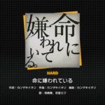 【お知らせ】10月5日追加予定『命に嫌われている(セカイver. )』HARDプレイ動画公開!(※動画)