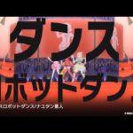 【プロセカ】『ダンスロボットダンス』3DMV&HARDプレイ動画一部公開キタ━━(゚∀゚)━━ッ!!