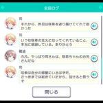 【プロセカ】司とレオニメンバーの関係すき(※画像)