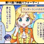 【プロセカ】4コマ第11話「仲裁パフォーマー」公開!みんなの反応まとめ!(※画像)