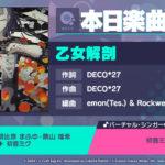 【プロセカ】楽曲「乙女解剖」追加!EXレベル『24』、MAS『27』!反応まとめ!