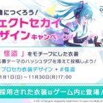 【プロセカ】衣装デザインキャンペーン2021怪盗編開催!