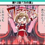 【プロセカ】4コマ第12話「力の源」公開!みんなの反応まとめ!(※画像)