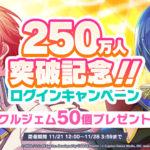 【お知らせ】「250万人突破記念ログインキャンペーン」開催!【11月21日12時00分 ~ 11月28日3時59分】