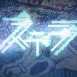 【プロセカ】Leo/need書き下ろし楽曲『ステラ 初音ミク ver.』公開!ステラフルキタ━━(゚∀゚)━━ッ!!(※動画)