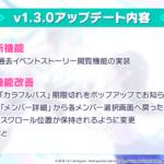 【プロセカ】v1.3.0アップデート内容公開!「過去イベントストーリー閲覧機能」追加など!スタンプくれるってマ?あったけえ…