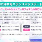 【プロセカ】12月中旬、バーチャルショップ「フルセット」、「ペンライト」の価格を『有償3000→1000』へ値下げが決定!値下げ前に購入した人への補填も実施!