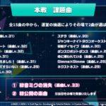 【プロセカ】新曲クル━━(゚∀゚)━━ッ!! 12/13(日)「RAGE プロジェクトセカイ 2020 Winter powered by AQUOS」本戦の課題曲発表!