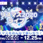 【プロセカ】「クリスマス2020ライブ」開催!みんなの反応まとめ!すまん、もこもこおりゅ?(※画像)