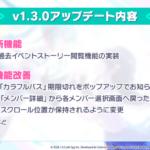 【お知らせ】12月16日10時30分ごろ、アプリバージョン「v1.3.0」公開!
