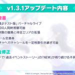 【プロセカ】12月30日13時「v1.3.1にアップデート」実施!「バーチャルライブの人数拡張」、「ガチャシール交換券」など!