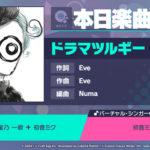 【プロセカ】楽曲「ドラマツルギー」追加!EXレベル『25』、MASレベル『28』!「アナザーボーカルver.:星乃一歌」登場!反応まとめ!