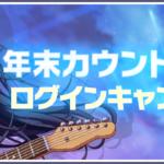 【お知らせ】「年末カウントダウンログインキャンペーン」開催!