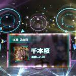 【RAGE】決勝戦新曲発表!『千本桜』キタ━━(゚∀゚)━━ッ!! 今後ゲーム内への追加も決定!【プロセカ 2020 Winter powered by AQUOS】
