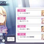 【プロセカ】v1.3.0アップデート実施!「過去イベントストーリー閲覧機能」キタ━━(゚∀゚)━━ッ!!