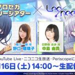 【お知らせ】1月16日14時より「プロセカストーリーシアター Leo/need編」を生配信!