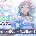 【プロセカ】「Color of Myself! アフターライブ」開催!みんなの反応まとめ!(※画像)