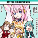 【プロセカ】4コマ第28話「無敵の微笑み」公開!感想まとめ!(※画像)