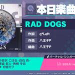 【プロセカ】楽曲「RAD DOGS」追加!EXレベル『26』、MASレベル『29』!みんなの反応まとめ!