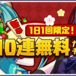 【お知らせ】「新春1日1回限定!10連無料ガチャ」開催!