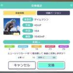 【プロセカ】楽曲「タイムマシン」追加!EXレベル『23』MASレベル『26』!3DMV追加!反応まとめ!(※画像・動画)