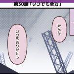 【プロセカ】4コマ第30話「いつでも全力」公開!反応まとめ!(※画像)