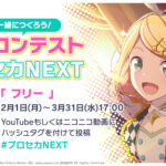 【お知らせ】「第3回一緒につくろう!楽曲コンテストプロセカNEXT」楽曲募集開始!【2/1~3/31】
