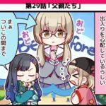 【プロセカ】4コマ第29話「父親たち」公開!感想まとめ!後方彼氏面杏ちゃんかわいい(※画像)