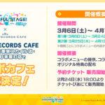 【プロセカ】TOWER RECORDS CAFEコラボ詳細キタ━━(゚∀゚)━━ッ!!